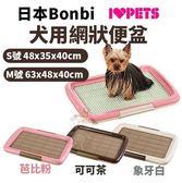 * WANG *日本Bonbi《犬用網狀便盆-M號》多色可選【BO70303茶│BO70304粉│BO70305白】