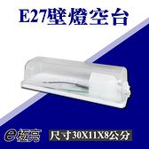 E極亮 含稅 E27壁燈 陽台燈 壁燈 吸頂燈 1尺 一尺 浴室 走道 玄關 樓梯