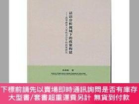 簡體書-十日到貨 R3YY【話語分析視域下的政策構建】 9787516161197 中國社會科學出版社 作者