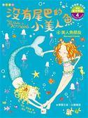 (二手書)沒有尾巴的小美人魚(4):美人魚朋友