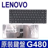 LENOVO G480 全新 繁體中文 鍵盤 G400 G405 G480A G480AM G485 G485A G490 B480 B480A B480G B590 V480C