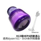 適用dyson戴森 H13級HEPA抗敏濾心 適用dyson V11、SV14系列無線吸塵器