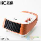 *元元家電館*嘉儀 浴室專用防潑水陶瓷電暖器 KEP-360