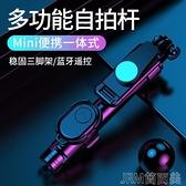 自拍棒通用性自拍桿藍芽自排桿網紅手機直播拍照支架三腳架華為 快速出貨