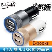 【妃航】E-books 鋁製 雙 USB 大電流/快速/快充 3.1A 車用/車充 充電器 手機/平板 B19
