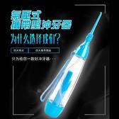 氣壓式外出攜帶型沖牙器(藍)