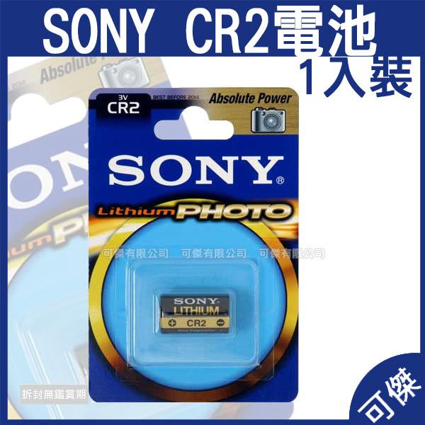 可傑 SONY CR2 鋰電池 1入 原廠包裝 (適用FUJI 拍立得 MINI 25 50s SP-1 PIVI 隨身印機種)
