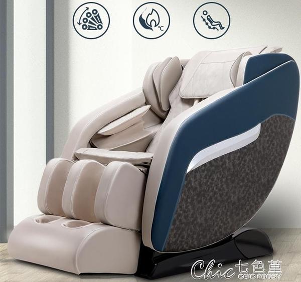 康升按摩椅家用全身全自動太空豪華艙多功能新款小型電動老人沙發 【全館免運】
