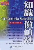 (二手書)知識價值鏈(更新版)