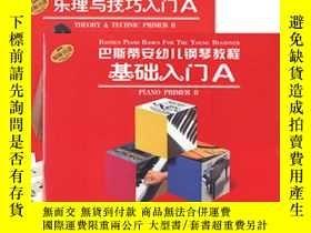 二手書博民逛書店罕見巴斯蒂安幼兒鋼琴教程基礎入門A鋼琴書籍兒童初學鋼琴教材(套裝