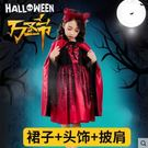 萬聖節兒童服裝女童吸血鬼女巫角色扮演小紅帽蝙蝠公主裙南瓜披風【W15+披風+頭飾】