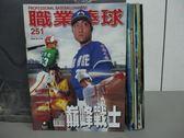 【書寶二手書T6/雜誌期刊_REF】職業棒球_251~261期間_共9本合售_巔峰戰士