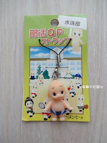 ☆草莓牛奶屋☆日本進口【Q比娃娃系列】可愛吊飾(水泳社)