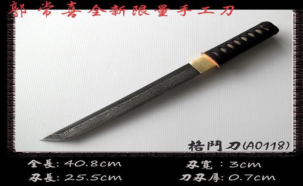 郭常喜與興達刀具--郭常喜限量手工刀品 格鬥刀 (A0118) 鮫魚皮日式柄