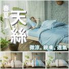 《多款任選》微涼親膚奧地利TENCEL天絲6尺雙人加大床包+枕套三件組(不含被套)台灣製/萊賽爾Lyocell