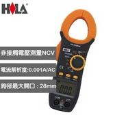 HILA海碁 多功能數位交流鉤錶 HA-9000A
