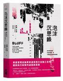 (二手書)泡沫沉思錄:低利率的疲勞、失靈的價格與「便宜錢」對我們的掠奪