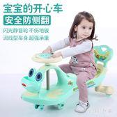 兒童扭扭車 溜溜車萬向輪女寶寶1-3-6歲男嬰幼兒搖擺車玩具妞妞車 ys4833『毛菇小象』
