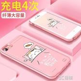 充電殼 蘋果6背夾充電寶iPhone7電池plus超萌6s便攜可愛i卡通8行動電源6 中秋節免運