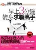 二手書博民逛書店 《早上 3 分鐘變身求職高手》 R2Y ISBN:9866487245│洪翔