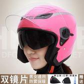 雙鏡片機車安全帽男女通用半盔