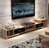 電視櫃茶幾組合伸縮現代簡約電視櫃北歐客廳小戶型地櫃迷你臥室QM 依凡卡時尚