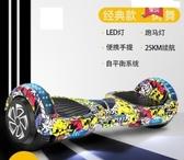 平衡車 兩輪智慧電動平衡車成年兒童滑板小孩代步雙輪學生成人自平行車 萬寶屋