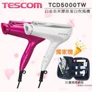 【贈收納包】 繽紛桃 TESCOM  TCD5000TW 白金奈米膠原蛋白吹風機TCD5000  公司貨