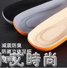 吸汗防臭運動鞋墊男女士除臭透氣夏季軟底加厚減震籃球皮鞋記憶棉 小艾新品