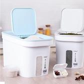 儲米箱 裝米桶 家用20斤米盒子10kg廚房防蟲防潮密封米罐塑料面桶LB19174【3C環球數位館】