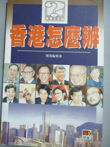 【書寶二手書T5/政治_CJ4】香港怎麼辦?_明報編輯部