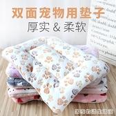 狗狗墊子冬季貓咪厚毯子秋冬款狗窩卡通貓窩睡覺用棉被子保暖睡墊