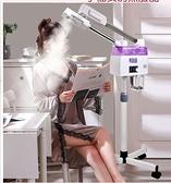 蒸臉器補水美容儀蒸汽排毒家用臉部美容院雙噴霧器  【全館免運】
