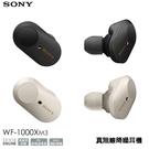 [贈原廠矽膠保護殼] Sony WF-1...