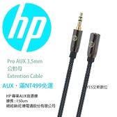 1.5米 旺德電通經銷 【HP032GBSLV1.5TW】3.5mm 均可適用 AUX 音源線 音源 傳輸 公對母 黑