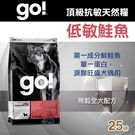 【毛麻吉寵物舖】Go! 低致敏鮭魚無穀全...