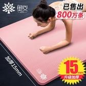 瑜伽墊奧義瑜伽墊初學者加長地墊男女士加厚加寬家用健身瑜珈墊子防滑墊