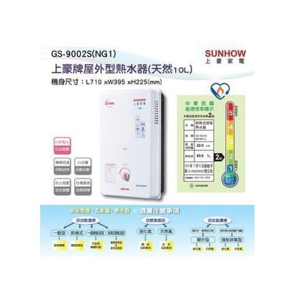 上豪 熱水器 屋外型 防風二級節能熱水器 GS-9002S / GS9002S 天然瓦斯  另有GS9303