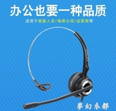 杭普 V201T 話務員專用耳機 電話耳機客服耳麥座機頭戴式電銷外呼 夢幻衣都