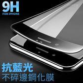 【當日出貨】不碎邊抗藍光保護貼 iphone x xs iphone 8 7 6 Plus 玻璃貼 鋼化膜
