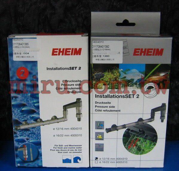 【西高地水族坊】伊罕EHEIM 高級出水接管組合(16/ 22mm管徑適用)