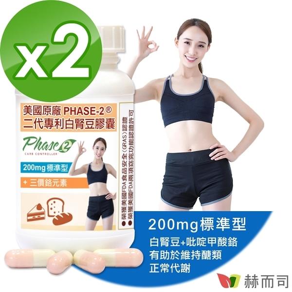 【赫而司】白腎豆200mg+鉻標準型(90顆*2罐)(PHASE-2美國原廠二代專利+鉻維持醣類正常代謝)