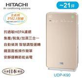 【佳麗寶】- (HITACHI日立) 加濕型日本原裝空氣清淨機【UDP-K90】