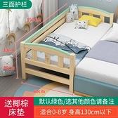 兒童床 實木兒童床帶護欄男孩女孩嬰兒單人床寶寶床加寬延邊小床拼接大床【快速出貨】