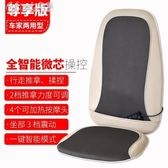 220V背部按摩器頸部背部腰部臀部全身多功能加熱家用按摩坐椅墊YXS「七色堇」