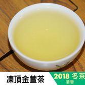 [杉林溪茶葉生產合作社] 2018冬季好茶『凍頂手採金萱茶』回購率高300g*2包