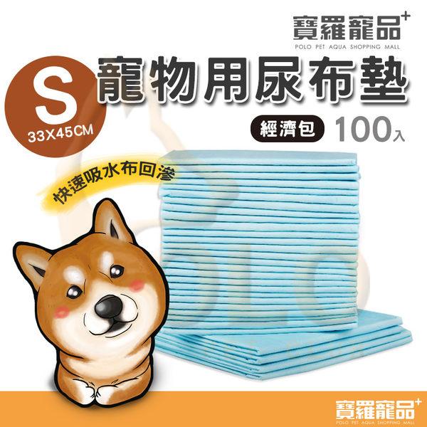 寶羅 寵物用狗用尿布墊 超強吸水 柔軟舒適-經濟包【寶羅寵品】