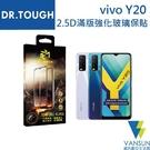 DR.TOUGH硬博士 vivo Y20 2.5D滿版強化玻璃保護貼【葳訊數位生活館】