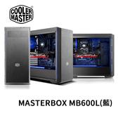 Cooler Master 酷碼 MASTERBOX MB600L 藍色 ATX 透側 電腦機殼