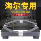 海爾洗衣機底座通用腳架滾筒波輪移動萬向輪底架墊高托架支架架子